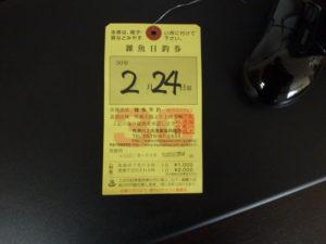 馬瀬川遊漁券