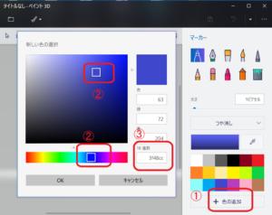色見本からカラーコードを調べる
