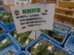 野菜の販売1
