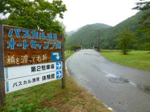 キャンプ場へ続く橋