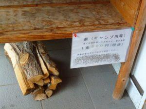 薪(まき)