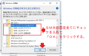 SMB設定手順5