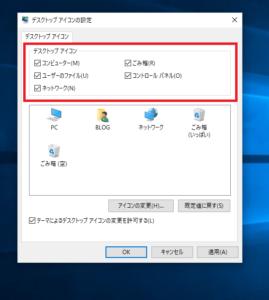 ディスクトップアイコンの設定画面