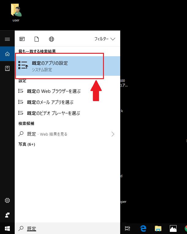 既定アプリ設定の画面