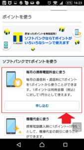 「毎月の携帯電話料金に使う」の「申し込む」を選択する
