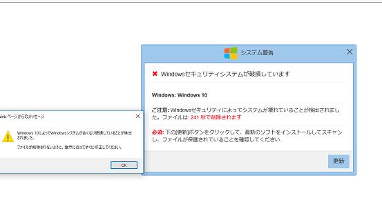 「Windowsセキュリティシステムが破損しています」の表示