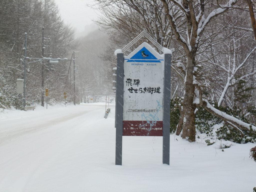 冬のせせらぎ街道表紙