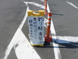 釣り駐車禁止