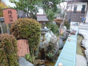 銭洗池 (銭洗い稲荷神社)