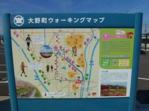 大野町ウォーキングマップ