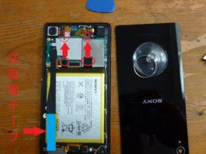 電池パック固定両面テープ