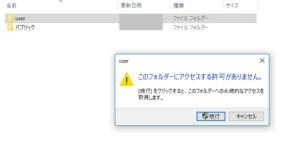 アクセス権の確認画面