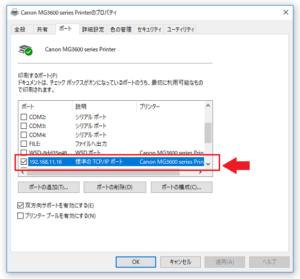 「Standard TCP /IP ポート」
