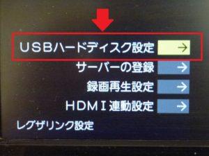 USBハードディスク設定