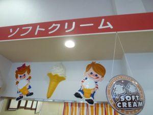 店内のソフトクリーム販売