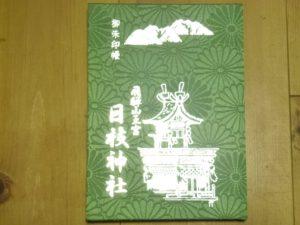 御朱印帳(日枝神社)