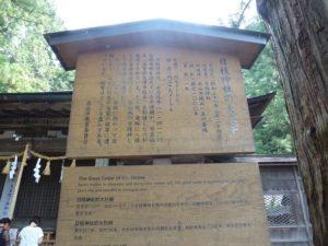 日枝神社の大スギの案内版