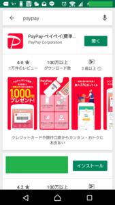 PayPay(ペイペイ)ダウンロード