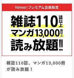 Yahoo!プレミアム「雑誌・マンガ読み放題!!」