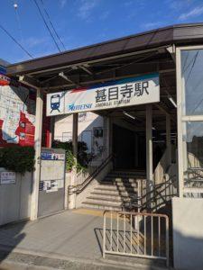 名鉄「甚目寺駅」