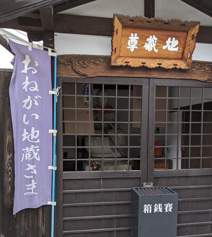 近江八幡「おねがい地蔵さま」