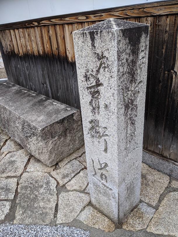 近江八幡「京街道」の道標