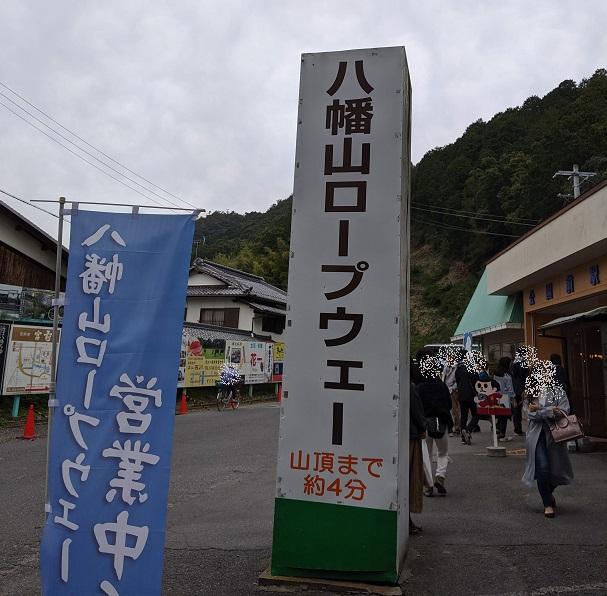 近江八幡「八幡山ロープウェー」入口