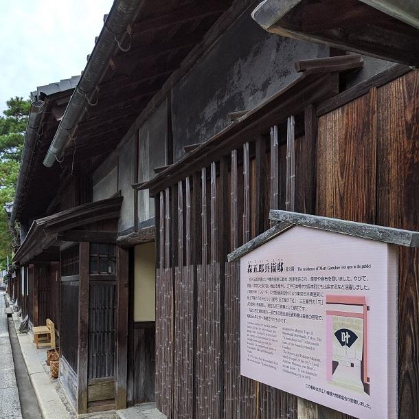 近江八幡「森五郎兵衛邸」