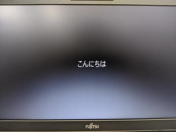 Windows10初めてのセットアップ