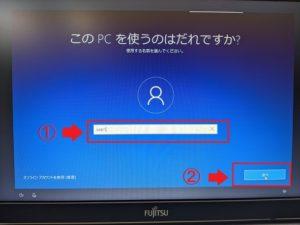 windows10セットアップ画面「アカウント名」