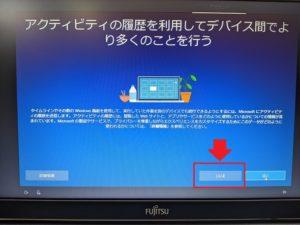 windows10セットアップ画面「アクティビティ」