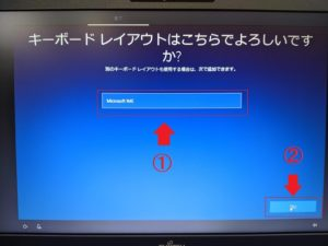windows10セットアップ画面「キーボードレイアウト」