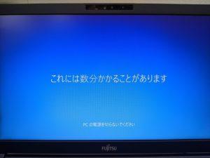 windows10セットアップ画面「セットアップ中画面」