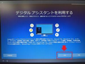 windows10セットアップ画面「デジタルアシスタント」