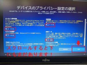 windows10セットアップ画面「デバイスのプライバシー設定」選択