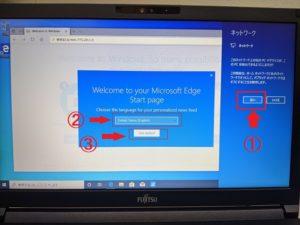 windows10セットアップ画面「ネットワーク」「Edge」
