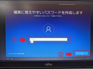windows10セットアップ画面「パスワード」