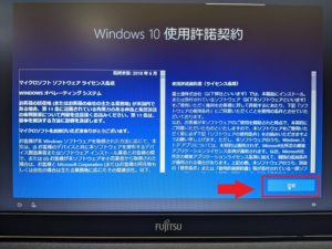 windows10セットアップ画面「使用許諾契約」
