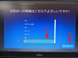 windows10セットアップ画面「地域」