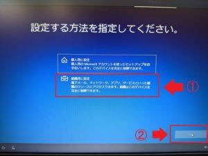 windows10セットアップ画面「組織用に設定」選択