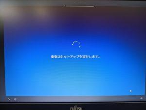 windows10セットアップ画面「重要なセットアップ」