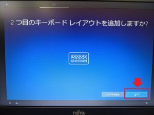 windows10セットアップ画面「2つ目のキーボードレイアウト」