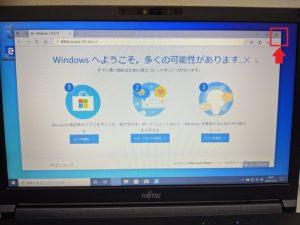 windows10セットアップ画面「Edge」