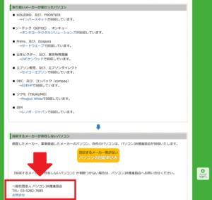 一般社団法人パソコン3R推進協会「お問い合わせ」