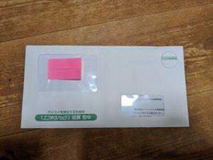 一般社団法人パソコン3R推進協会「エコゆうパック伝票」