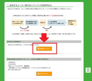 一般社団法人パソコン3R推進協会「WEB申込みページへ」