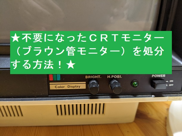 不要になったCRTモニター(ブラウン管モニター)の処分