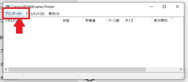 通常プリンター設定「プリンター」をクリック