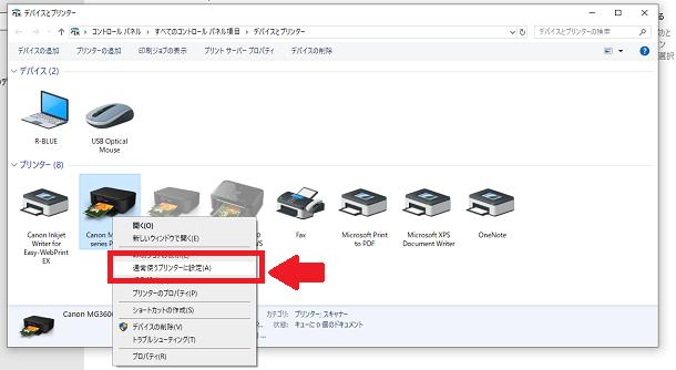 通常プリンター設定「通常使うプリンターに設定」を選択