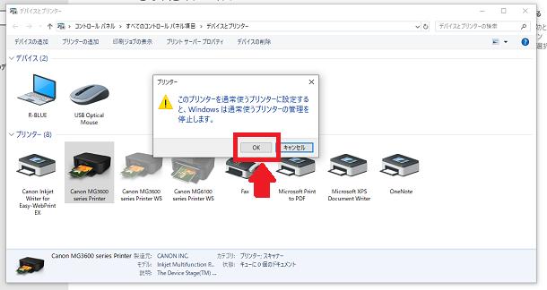 通常プリンター設定「通常使うプリンターの管理を停止」でOKをクリック